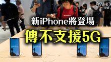 新iPhone將登場  傳不支援5G