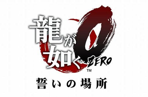 Sega unsheathes Yakuza Zero: The Place of Oath