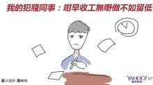 星期四催至有:晚晚OT走唔到 有得走反而仲問:咁早無嘢做點算