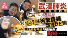【武漢肺炎】鄧梓峰食龍蝦麵慘遭網民改圖:大家高抬貴手