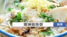 食譜搜尋:潮洲倉魚粥