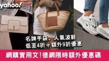 Mytheresa折扣/Promo Code/優惠碼|2020年8月最新/免費退貨/香港運費攻略
