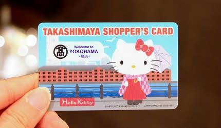 橫濱高島屋購物卡