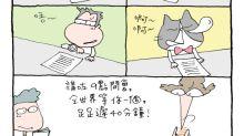 mandycat office:好過冇到?