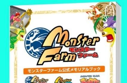 Monster Farm DS 2 buyers can become Monster Librarians as well