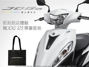 【台灣山葉】賞車體驗「JOG 125」贈專屬提袋