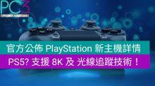 官方公佈 PlayStation 新主機詳情!支援8K 及 光線追蹤技術!