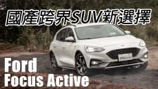 長高也是一種任性!Ford Focus Active 任性版