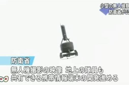 Japan's Ministry of Defense shows off flying surveillance drone