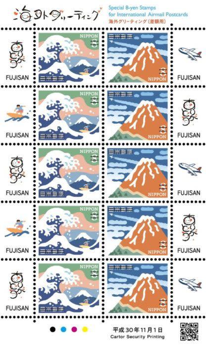 2019 海外專用補差價郵票