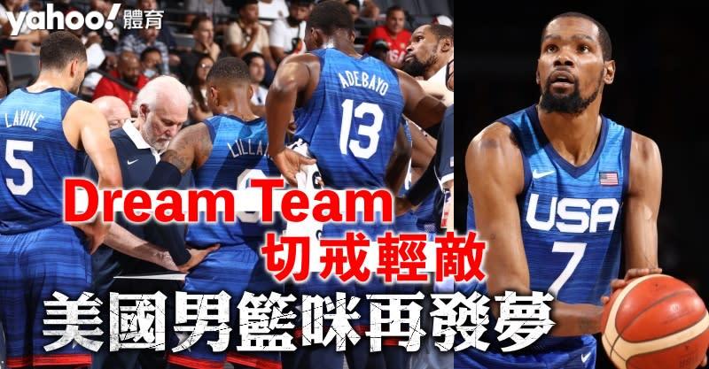 【東京奧運】Dream Team曾故意輸波戒輕敵 美國男籃咪再發夢(畢寫籃球)