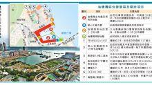 恒地財團油塘灣項目謀籌460億 補價或入直路 有望建逾六千伙住宅