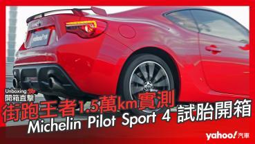 【開箱直擊】街跑王者1.5萬公里實測!Michelin Pilot Sport 4長途試胎開箱!