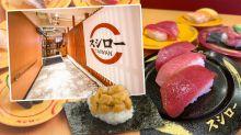 壽司郎SUSHIRO進駐香港!日本No.1迴轉壽司佐敦店8月開幕