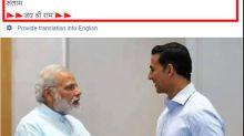 Fact Check: Has Akshay Kumar donated Rs 10 crore for construction of Ram Mandir?