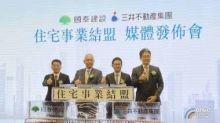 國建與日本三井不動產合資開發南北雙建案 總銷估300億元