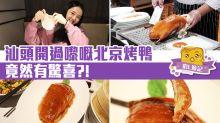 【深圳美食】汕頭過江到深圳的北京烤鴨店 烤鴨皮脆肉嫩有驚喜!