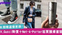 【網購優惠碼】BV、Gucci降價+Michael Kors 75折+NAP抵買護膚套裝