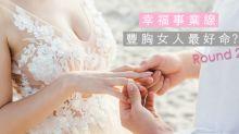 【幸福事業線】豐胸女人最好命?第2回!
