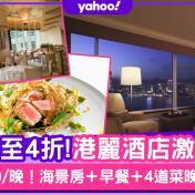 酒店優惠2020|Conrad港麗酒店優惠!9月優惠低至4折海景住宿+飲食優惠