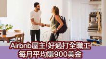環球特工:Airbnb屋主每月竟然賺過萬美金?