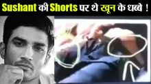Sushant Singh Rajput's shorts seen in blood spot, Mumabi Police Hiding evidence?