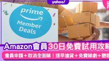 Amazon Prime Day 2020|Prime會員申請/30日免費試用教學