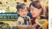 【People of Hong Kong】作為媽媽,我上了寶貴的一課:產後抑鬱