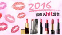 2016春夏必hit唇色