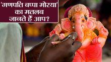 Ganesh Utsav: ganpati bappa morya meaning