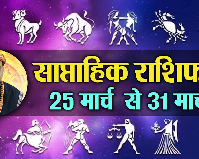 astrology of 25 march