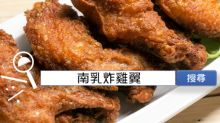 食譜搜尋:南乳炸雞翼