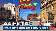 直直 Bird 極:ARKit 技術令現實環境成「街霸」格鬥場!