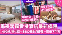酒店優惠2020|馬哥孛羅香港酒店優惠!$1,099起/晚住宿+$600餐飲消費額+閨密下午茶