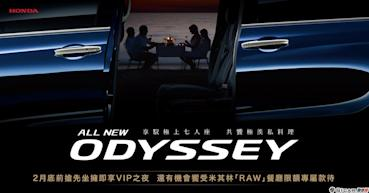 Honda家庭商務首選 ALL NEW ODYSSEY 1月19日展開預購