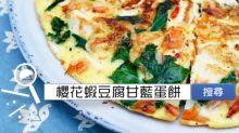 食譜搜尋:櫻花蝦豆腐甘藍蛋餅