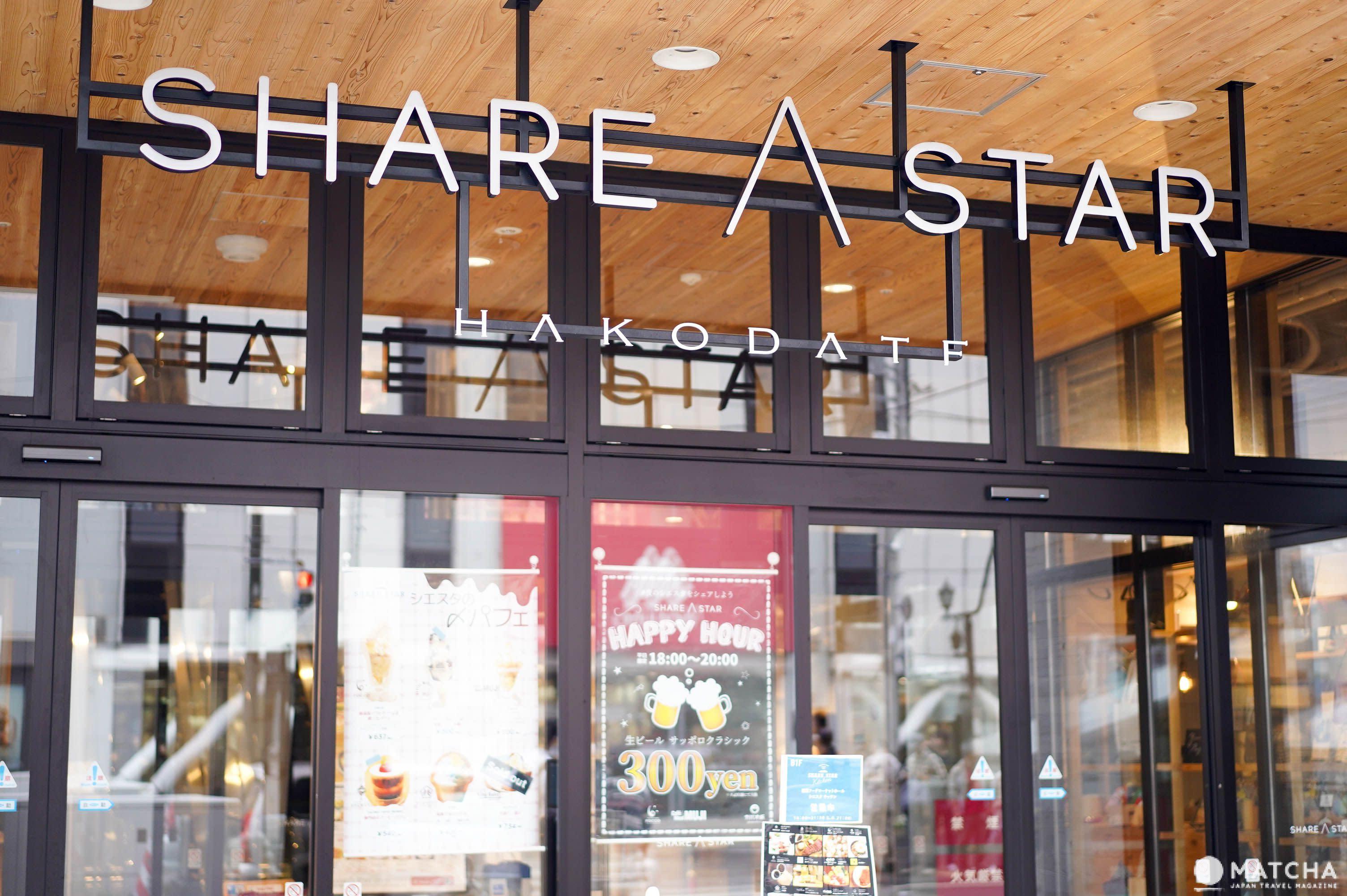 函館SHARE STAR