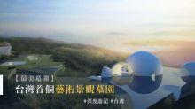 【最美墓園】台灣首個藝術景觀墓園