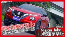 【試駕直擊】原生野獸再進化!Nissan大改款第二代Juke 1.0駕趣享樂版試駕