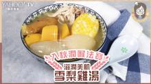 【秋冬靚湯】入秋潤喉法寶!滋潤美肌雪梨雞湯