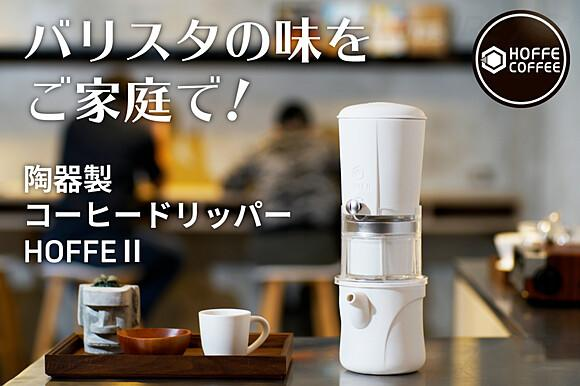 Photo of This is one hot coffee and cold coffee extraction. HOFFEⅡ, a natural pottery coffee dripper that you can put in your favorite shade-Engadget Japan Version