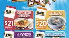 【海皇粥店】夏日輪住賞 每日優惠(06/07-10/07)