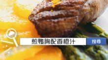 食譜搜尋:煎鴨胸配香橙汁