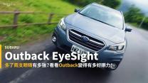 【新車速報】安全戰力再強化!Subaru Outback Eyesight南澳試駕