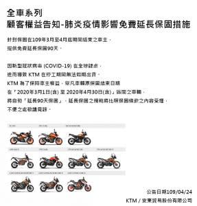 【KTM TAIWAN】肺炎疫情影響免費延長保固措施