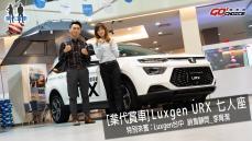 業代賞車-Luxgen URX 七人座-納智捷台中 銷售顧問_李育潔