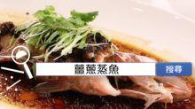 食譜搜尋:薑蔥蒸魚