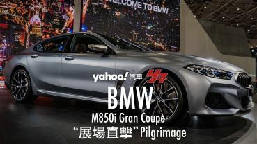 【車展十大風雲車360度直擊】BMW M850i xDrive Gran Coupé 絕美上陣