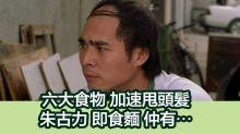 食神教路:唔想甩頭髮 少掂以下六種食物!