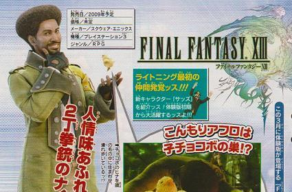 New playable FFXIII character revealed in latest V-Jump